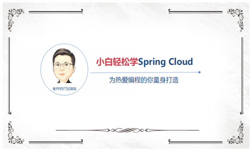 小白轻松学Spring Cloud