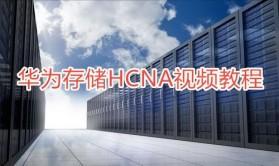 华为存储HCNA视频教程