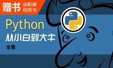 Python从小白到大牛全集【买视频送书】