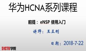 华为HCNA系列课程-华为模拟器eNSP视频课程