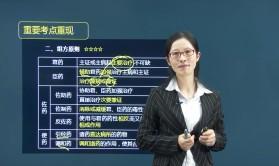 中药学专业知识一-基础精讲视频课程