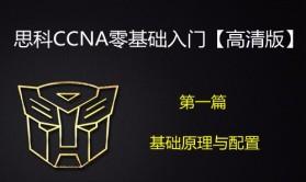 2020思科CCNA零基础入门--1【CCNA基础原理和配置篇】送PT 7.3