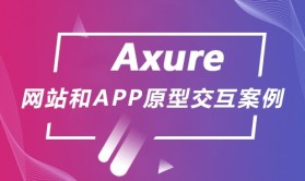 Axure 网站和APP原型交互案例视频教程