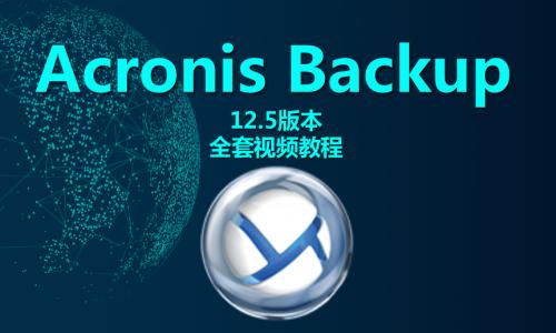 Acronis Backup 12.5 全套视频教程