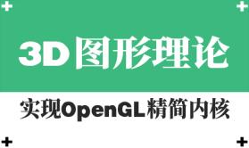 图形学理论视频课程-实现OpenGL精简内核