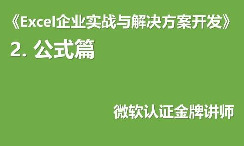 Excel企业实战与解决方案开发教程2—公式篇