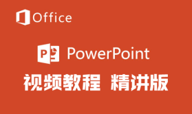 【曾贤志】PowerPoint 实战视频课程