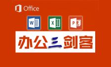 办公三剑客(Word、Excel、PPT)实战应用视频教程