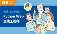 Python Web全栈工程师【买视频送书】