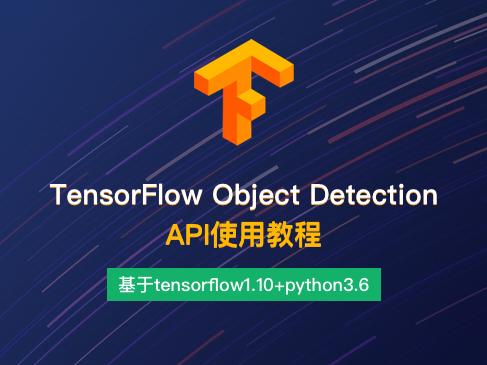 Tensorflow Object Detection API 实战教程 宠物与手势识别视频课程
