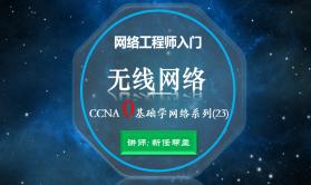 网络工程师入门CCNA 0基础学网络系列课程23:无线网络技术与WLAN【新任帮主】