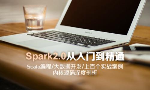 大规模处理引擎Spark从入门到精通视频课程