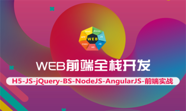 WEB前端全栈开发/就业课程/零基础