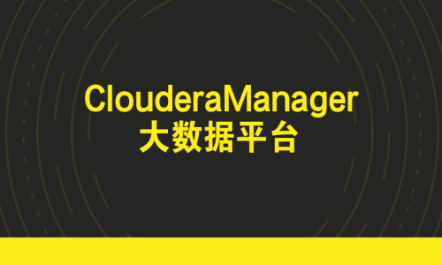 Cloudera Manager大数据平台
