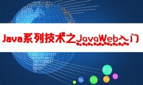 系列技术之JavaWeb入门视频课程