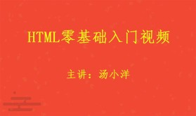 HTML零基础入门视频课程(最适合初学者的教程)