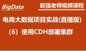 赵强老师:电商大数据项目实战(直播版):(6)使用CDH部署集群