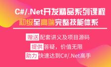 C#/.Net开发精品系列课程——初级至高端完整技能体系