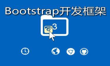 Bootstrap开发框架视频课程