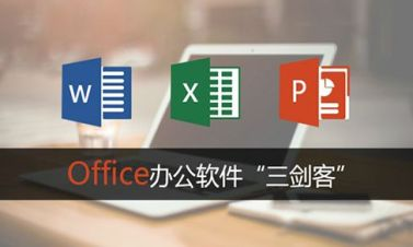 "Office办公软件""三剑客"" 玩转表姐、Word哥、屁屁踢视频课程"
