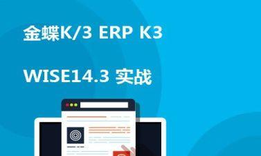 【卓致羽】金蝶全模块K/3 ERP K3 WISE14.3 实战视频教程(完结)