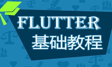 Flutter基础视频课程
