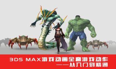 3DS Max游戏动画全套游戏动作从入门到精通视频课程