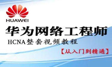华为HCNA网络工程师【从入门到精通】自学视频[肖哥]