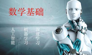 人工智能-数学基础视频课程