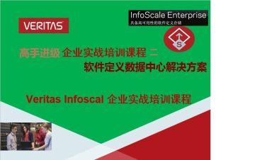 高手进级课程_Veritas Infoscale(SFHA) 企业级培训视频课程(二 )