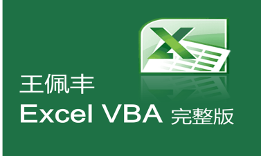 【王佩豐】Excel VBA視頻教程 完整版