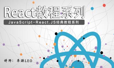 JavaScript - React经典教程系列