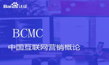 百度初级认证BCMC视频课程-中国互联网营销概论
