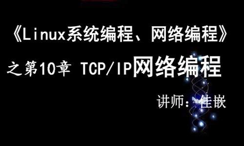 《Linux系统编程、网络编程》第10章  网络编程视频课程