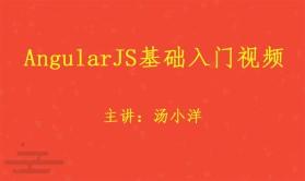 AngularJS基础入门视频课程