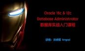 Oracle云数据库课程系列_12c_18c_19c
