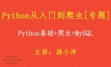 Python从入门到爬虫(套餐系列)