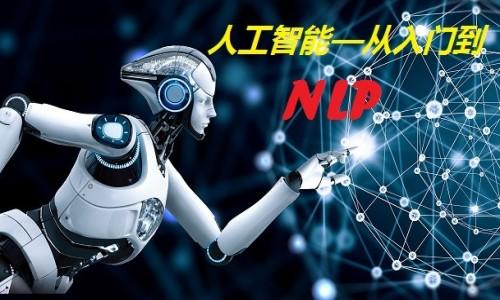 人工智能——从入门到NLP
