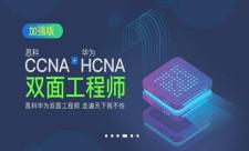 思科CCNA+华为HCNA双面工程师【2020加强版】