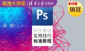 【吴刚】平面设计、PS及AI综合设计案例套餐