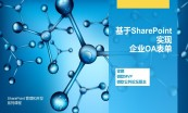 SharePoint 管理与开发专题系列课程