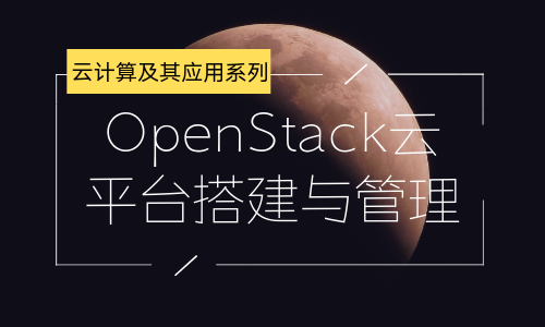 OpenStack云平台搭建与管理