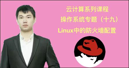 【微职位】Linux的firewalld服务详解