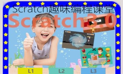 Scratch3.0趣味编程L1-零基础轻松体验