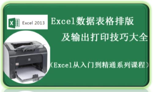 Excel数据表格排版及输出打印技巧大全视频课程