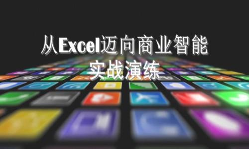 从Excel迈向商业智能
