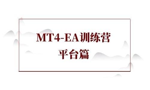 MT4-EA训练营 平台篇 第二期