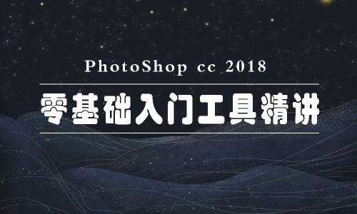 PhotoShop零基础入门工具精讲视频