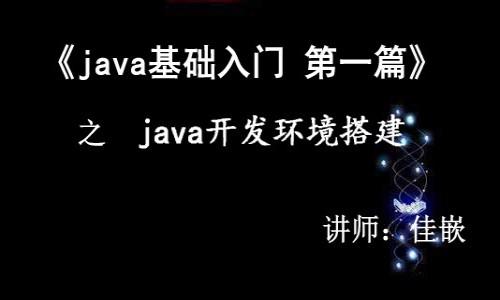 《Java基础入门》第一篇Java概述以及Java开发环境搭建