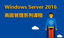 Windows Server 2016高级管理系列课程